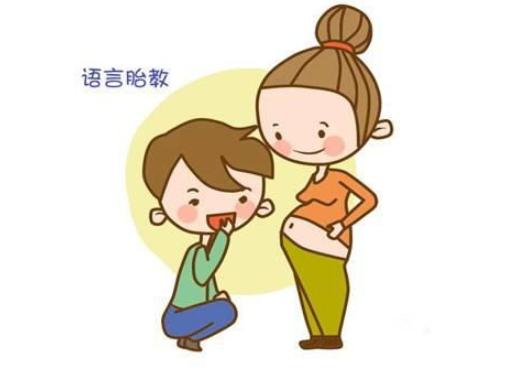 胎教对孩子有什么益处?胎教时常见问题有什么?
