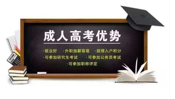 成人高等教育含金量由什么决定?成人高等教育现状如何?