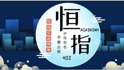 【21时事】恒指站上3万点大关南向资金抱团港股核心资产