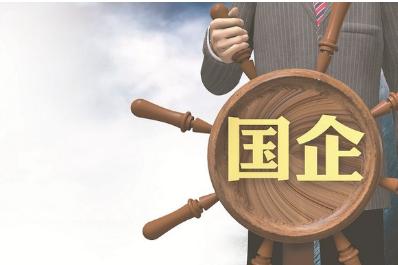【21财经国企】国有企业中长期激励迎政策红包