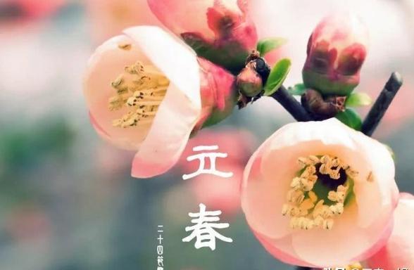 """""""立春三要吃三不做""""是指哪些?今日立春,立春有那些禁忌?"""