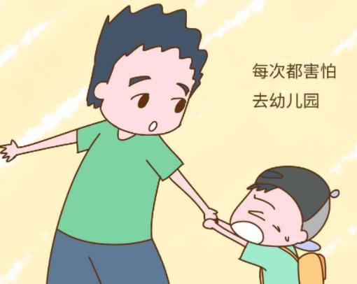 小孩子为什么不爱去幼儿园?父母应该怎么处理?
