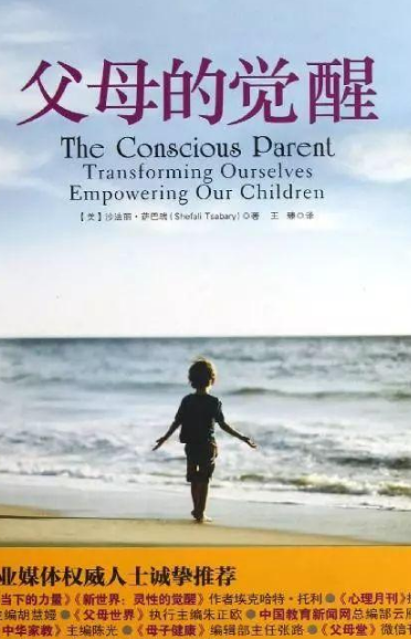 做觉醒的父母和老师,学着做孩子合格的妈妈,做父母,是一生一世的修行
