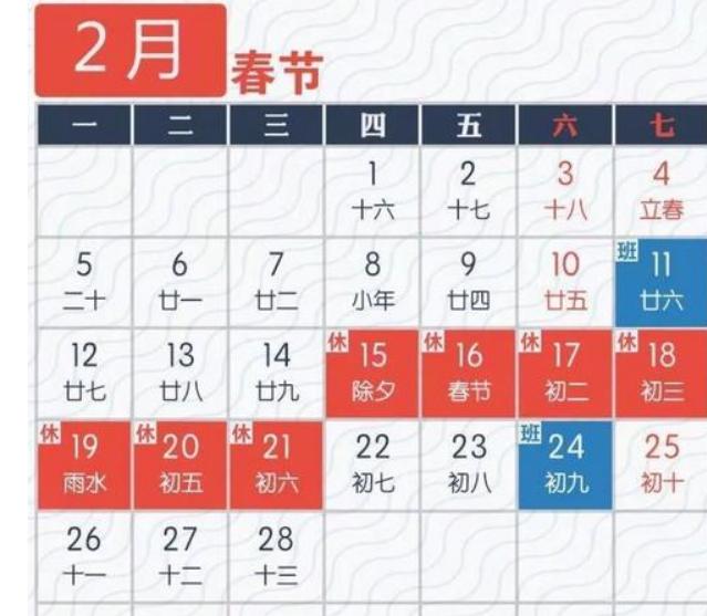 2月只有28天又有春节,工作日减少,工资也会随之减少吗?春节假期会影响工资吗?
