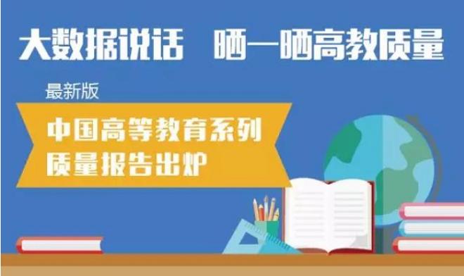 2021年高等教育入学机会公平:改革成效与改革空间大吗?