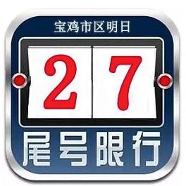 宝鸡市汽车限行限号2021年最新通知,今天宝鸡被限号的号码
