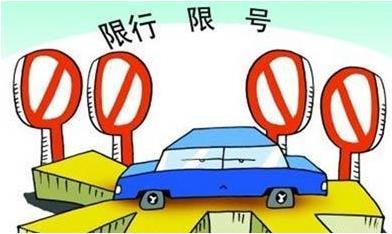 汉中市汽车限行限号2021年最新通知,限时限牌的具体信息