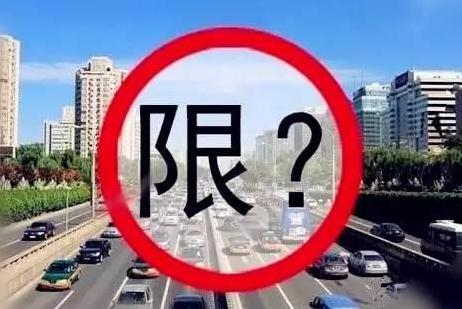 商洛市汽车限行限号最新通知,2021年商洛市限牌限外时间
