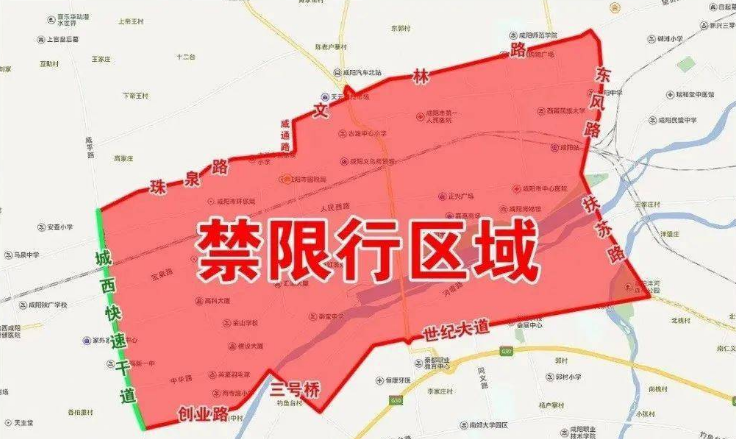 2021年咸阳市汽车限行限号通知,最新咸阳机动车尾号限行规定