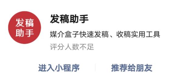 喜大普奔,媒介盒子官方小程序「发稿助手」上线啦!
