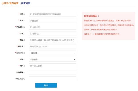「小红书」推广业务全新上线,媒介盒子布局垂直行业软文营销