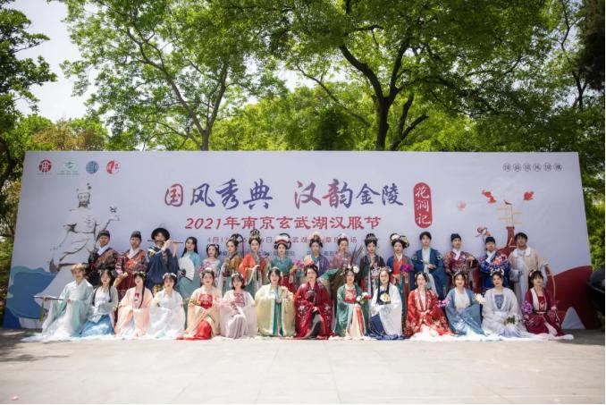 """""""国风秀典·汉韵金陵""""2021年玄武湖汉服节在玄武湖公园成功举办。"""