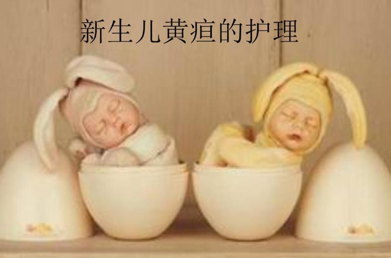 夏季宝宝得了黄疸症该怎么办?夏季宝宝得了黄疸症最有效治疗方法