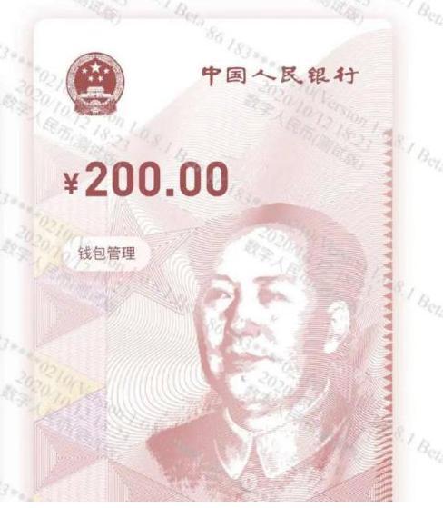 数字人民币是什么?为什么要推出数字人民币?