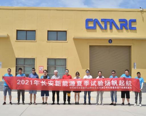 长安新能源夏季试验于极限检验中心吐鲁番高温干热测试基地正式启动