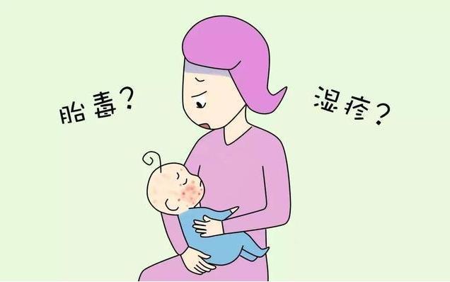 【疾病科普】胎毒是什么?每个孩子出生时都有胎毒吗?