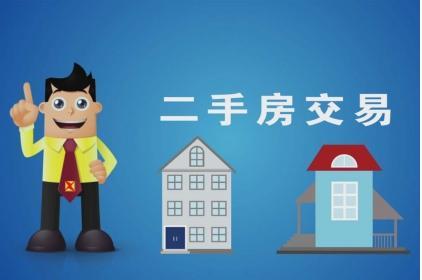 2021购买二手房有什么注意事项?房子年龄的长短有什么影响?