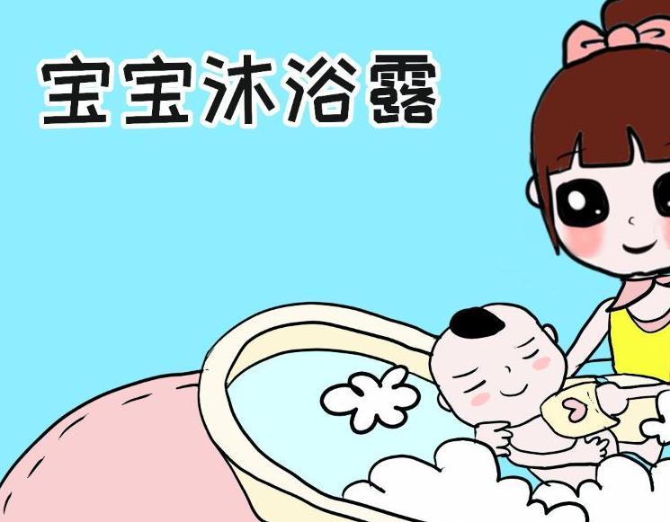 为宝宝选择沐浴露需要注意什么?2021最新挑选宝宝沐浴露方法