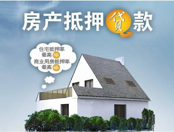 向银行申请房产抵押贷款的条件是什么?申请房产抵押贷款的流程又是怎样的?
