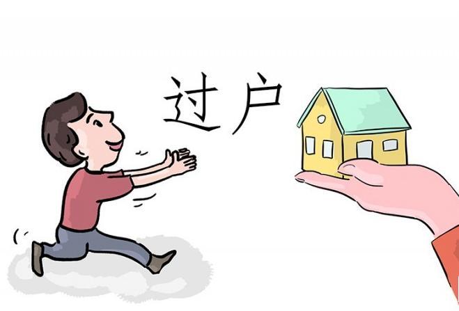 办理房屋过户要注意些什么?赠与房产过户需要哪些步骤?