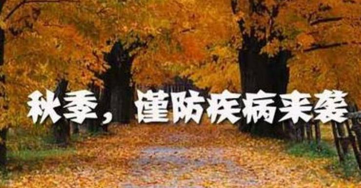 秋天的常见病有哪些?秋天常见病怎样预防?
