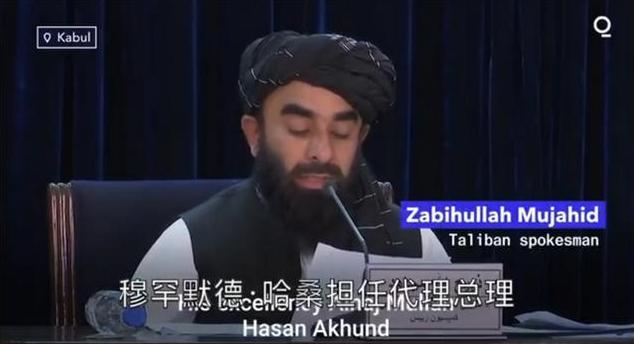 阿富汗塔利班宣布组建新政府,阿洪扎达将以埃米尔身份领导国家