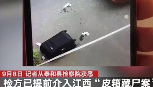 """江西""""皮箱藏尸案""""嫌疑人被抓获 最新消息江西皮箱藏尸案嫌疑人被抓获"""