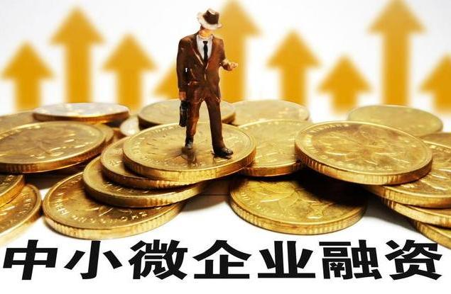 怎么让银行情愿给小微企业多放贷呢?如今小微企业申请银行贷款有多难?