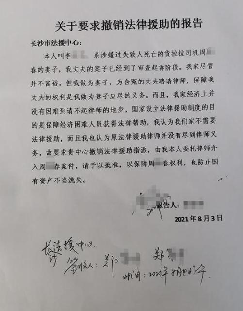 货拉拉乘客坠亡案被告人已签认罪书,具体情况是怎样的?