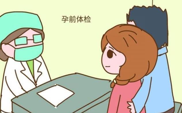怀孕前妇女必须做哪些体检?孕前体检有哪些注意事项?