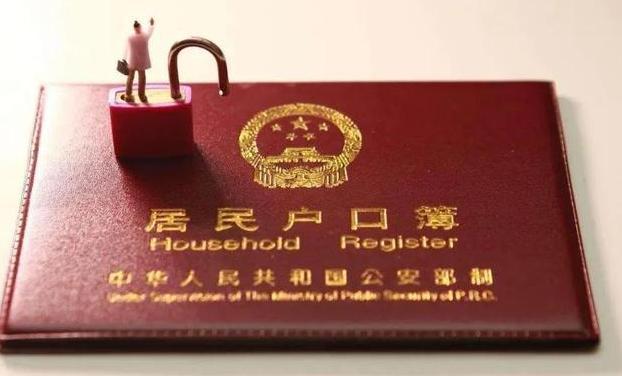 武汉落户条件2021新消息:调整就业创业落户口要求是什么?