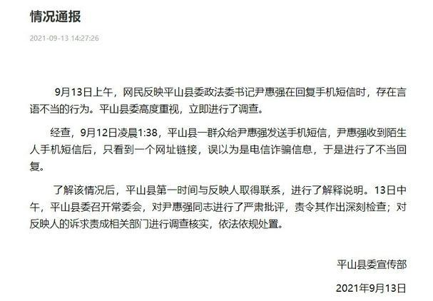 政法委书记回复群众滚字被停职,该事件最新后续详情如何?