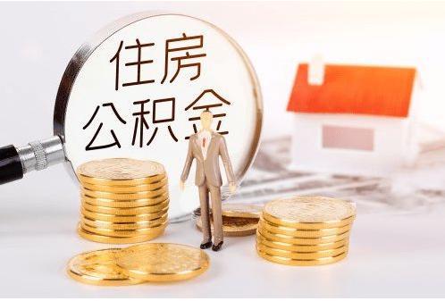 北京购房租房提取公积金可全程网办,买房后多久可以提取公积金?