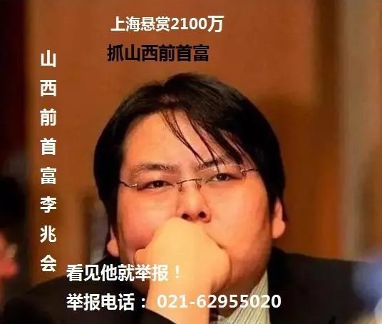 法院悬赏2100万抓山西前首富,山西前首富李兆会被上海法院悬赏