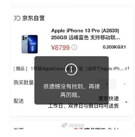 iPhone13首批售罄连夜补货,iPhone13无塑料包装盒曝光