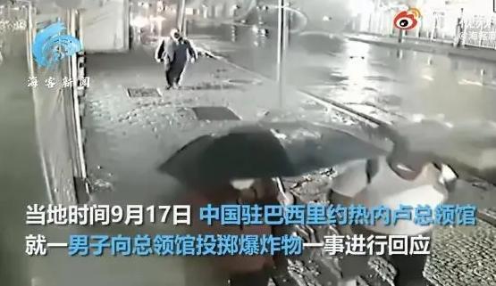 中国驻里约总领馆遭爆炸物袭击,中方要巴方捉拿严惩