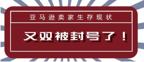 亚马逊官方首次回应封号事件,中国电商被封号可以起诉亚马逊吗?