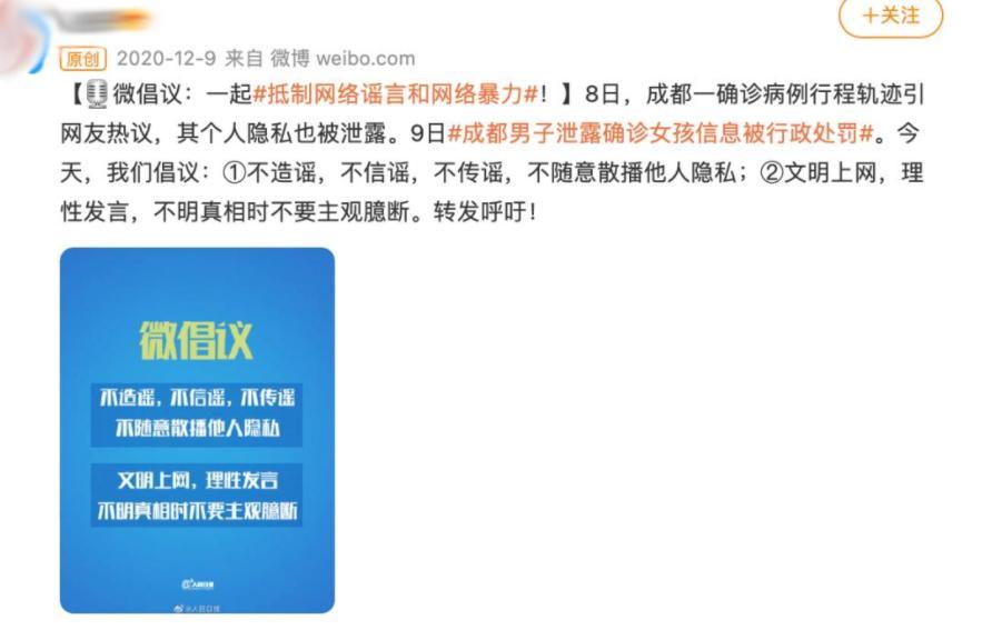 哈尔滨确诊女孩遭网暴被骂毒王,疫情防控个人信息不得公开