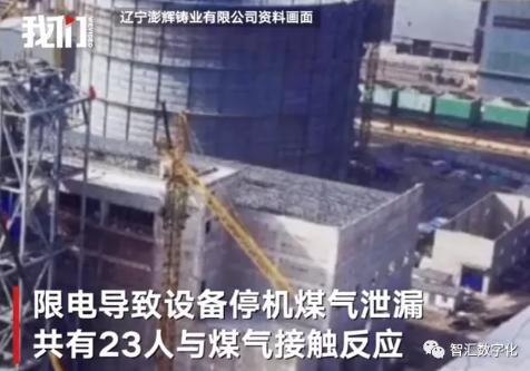 辽宁企业因限电煤气泄漏23人送医,煤气泄漏时该如何有效降低危险的发生?