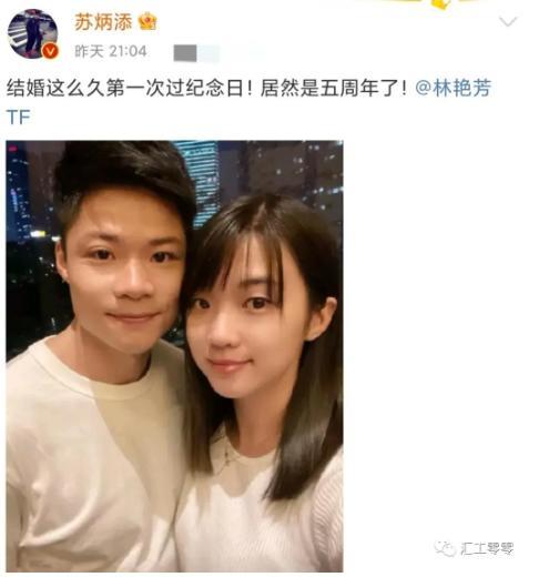 苏炳添晒照纪念结婚五周年,网友:苏神难得浪漫了一回