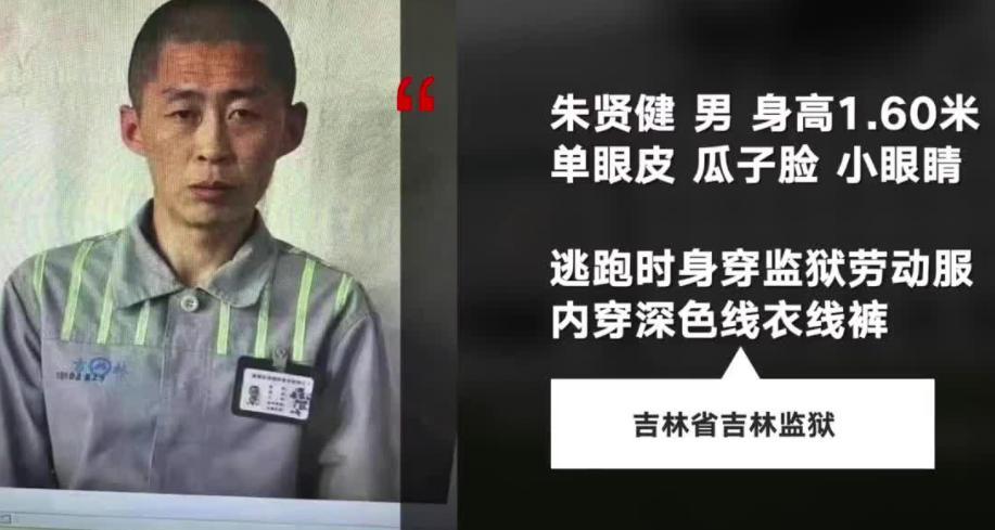 疑似吉林监狱罪犯脱逃视频曝光,目前警方已发布悬赏通告!