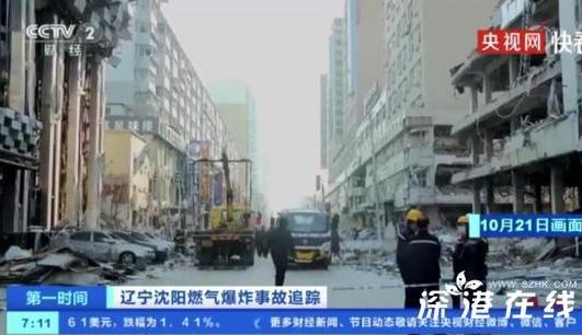 沈阳爆炸前一天有人曾在街上闻到燃气味!目前4人遇难多人受伤