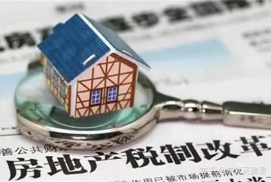 最新10月房地产税改革试点来了!你关心的问题这里都有解答