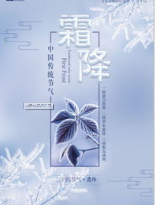 """霜降节气,多吃""""五白"""",少吃""""一红"""",顺应时节,秋冬身体棒?"""
