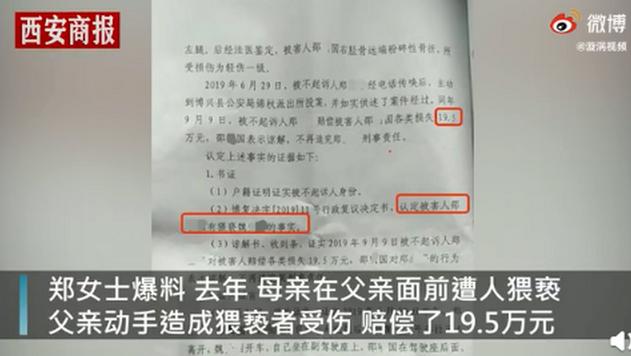 老婆被公职人员当面猥亵 揍人被拘10日赔偿近20万 这算哪门子道理呢?