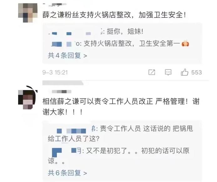 薛之谦火锅店餐饮具检出大肠菌群!但粉丝立马原谅!