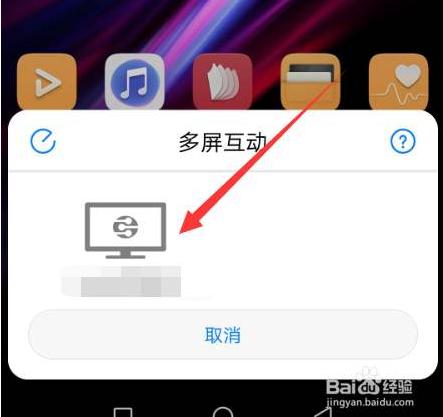 华为手机如何投屏到电视机上 2个方法简单又快捷