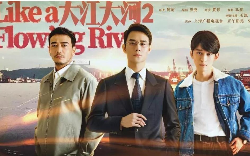 《大江大河2》再度来袭,却撞档《余生请多指教》,谁能成就爆款!