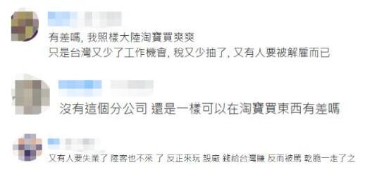 阿里集团回应淘宝台湾将停止运营 岛内网友这样说....