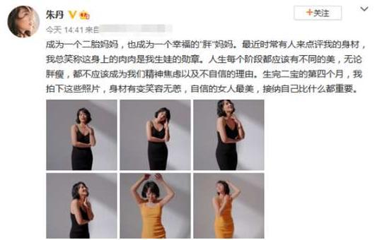 朱丹回应身材争议:胖瘦问题不应该成为女性焦虑的理由